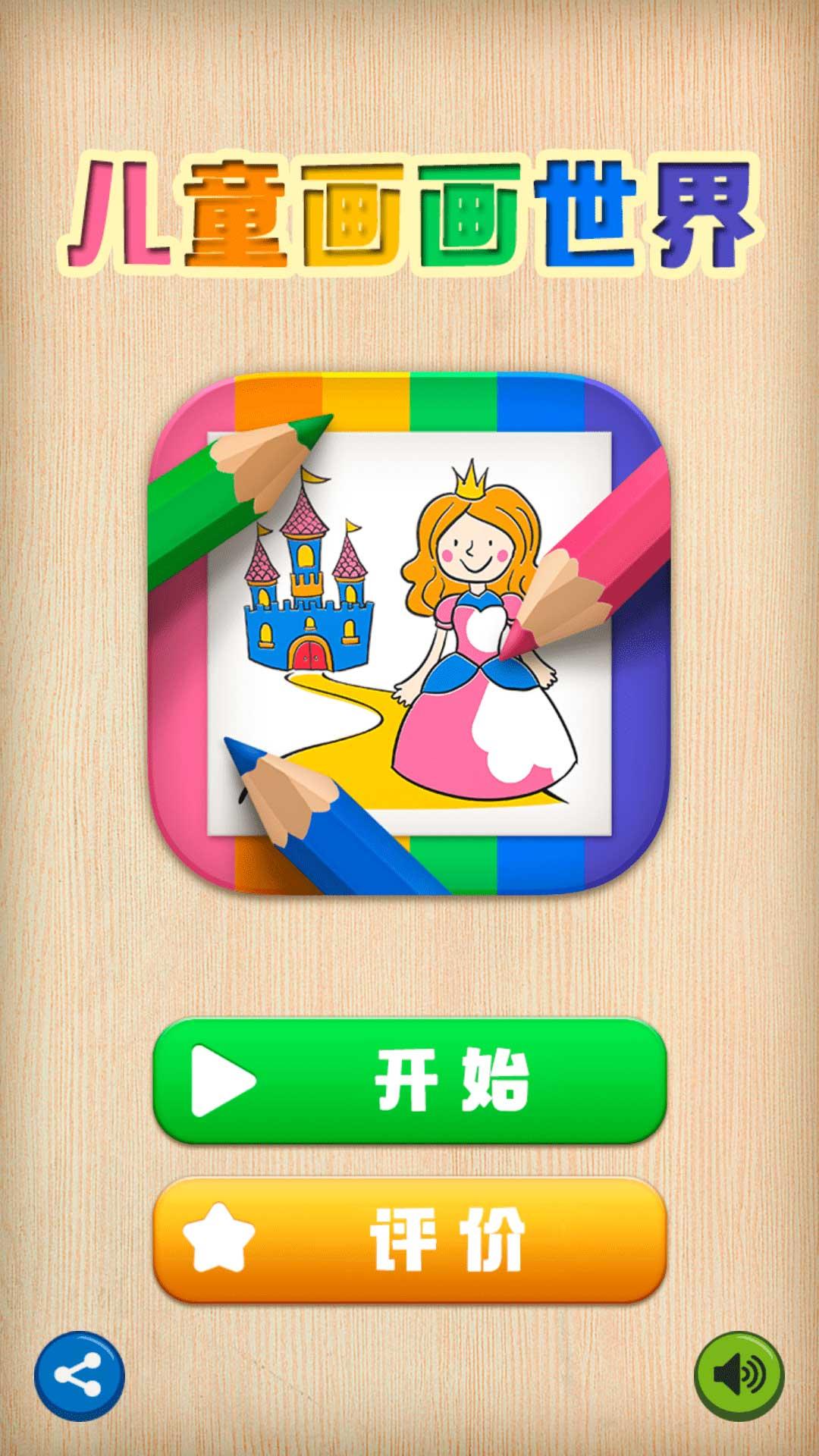 儿童画画世界_提供儿童画画世界1.0.8游戏软件下载_91