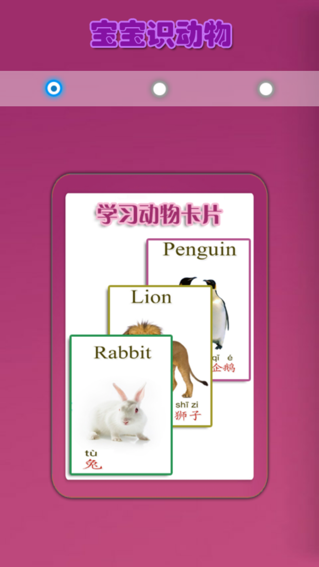 宝宝学前教育识动物_提供宝宝学前教育识动物1