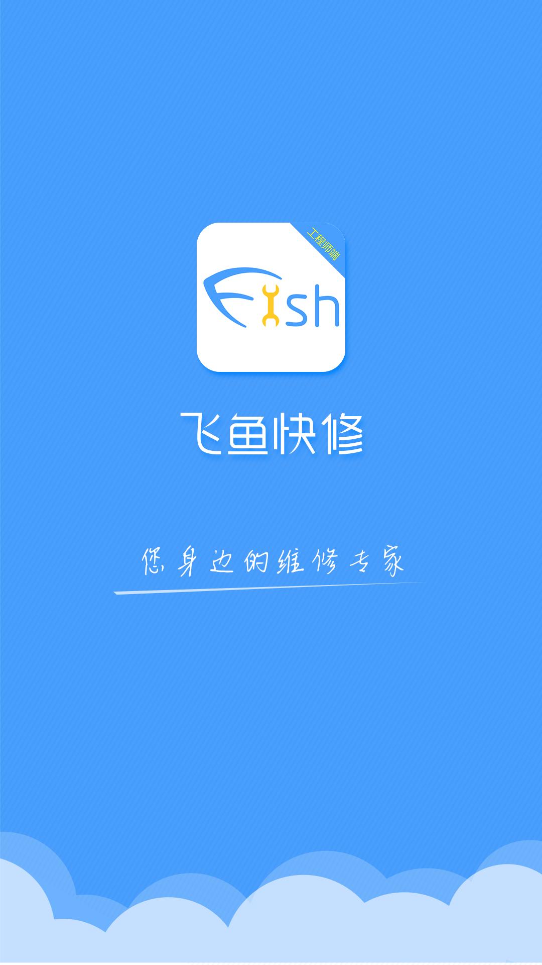 飞鱼工程师端_提供飞鱼工程师端1.1游戏软件下载_91