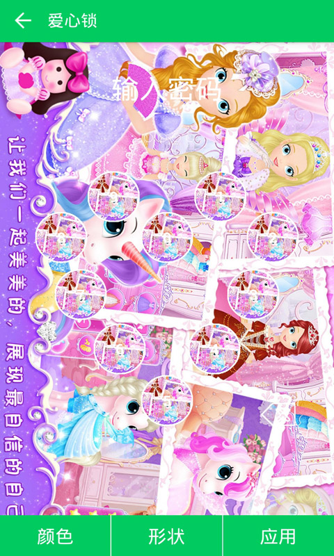 莉比小公主之梦幻学院壁纸锁屏