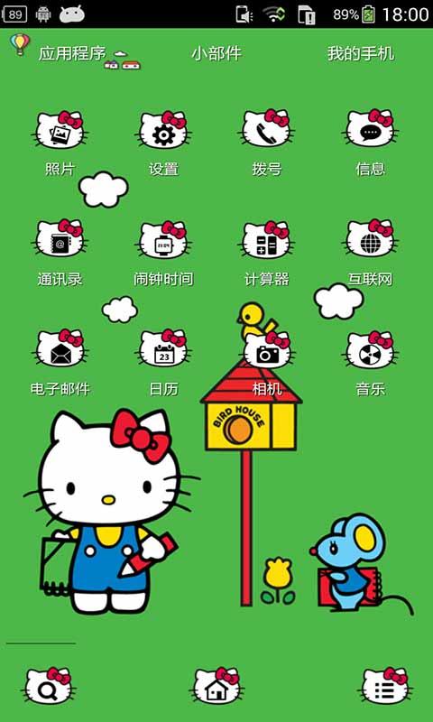 软件 可爱kitty壁纸   应用截图