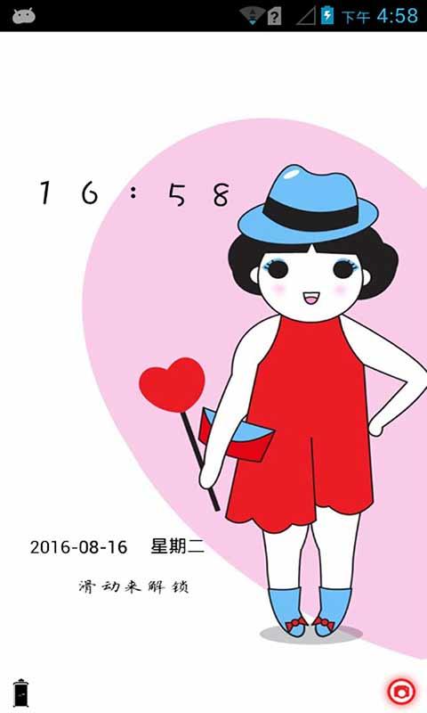 可爱小情侣-壁纸主题桌面美化