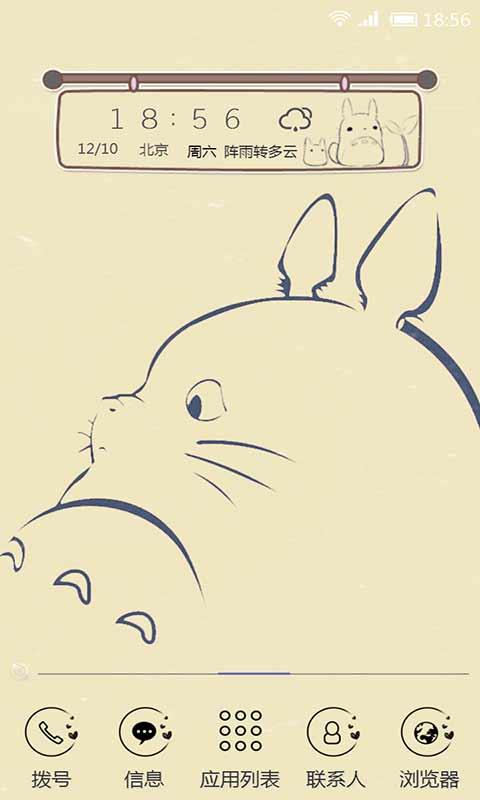 手绘龙猫壁纸主题桌面美化