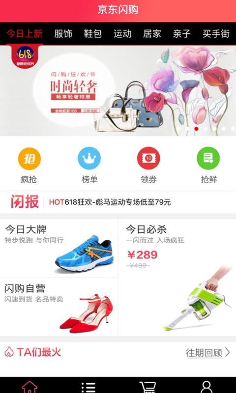 京东app闪购在哪里打开