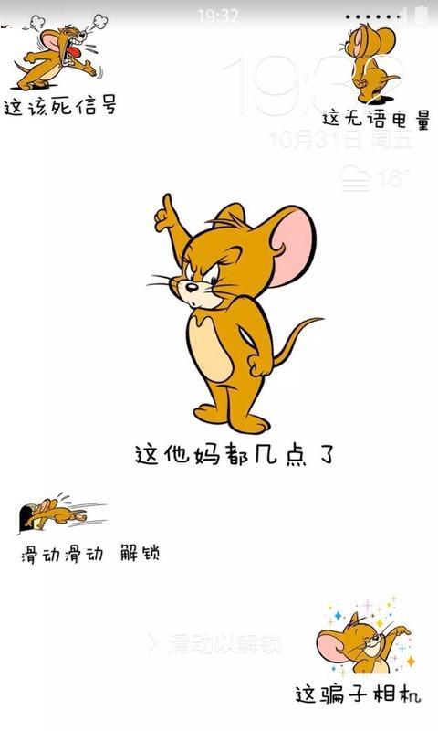 猫和老鼠壁纸锁屏