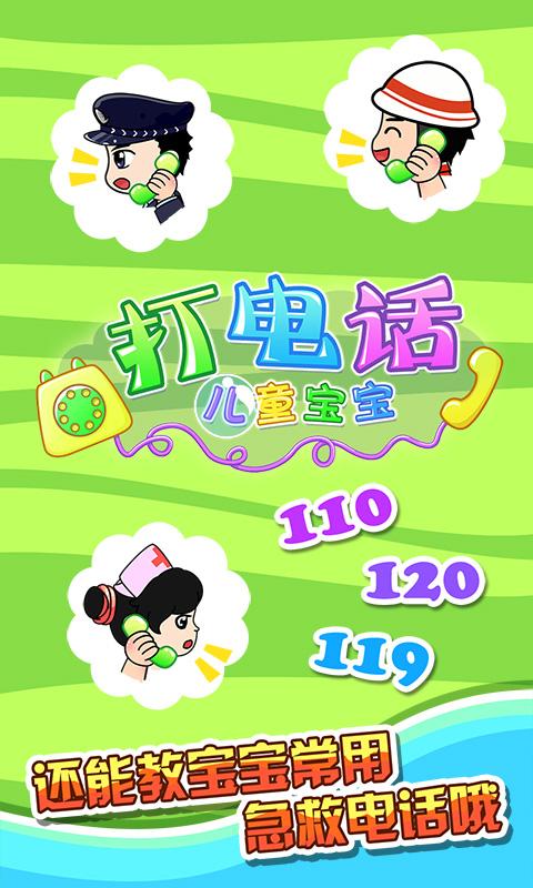 儿童宝宝打电话_提供儿童宝宝打电话18.1.19游戏软件