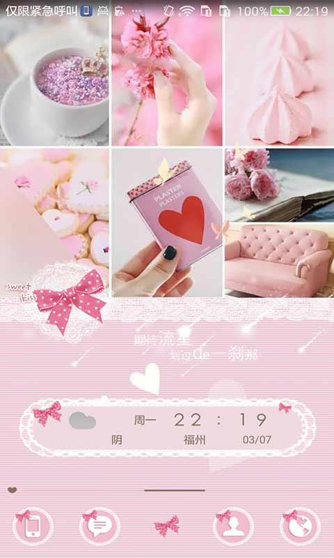 可爱蝴蝶结-壁纸主题桌面美化