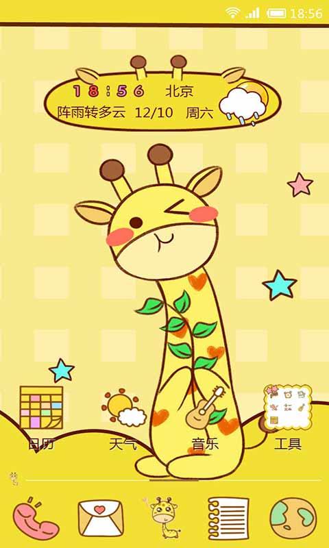 可爱长颈鹿-壁纸主题桌面美化