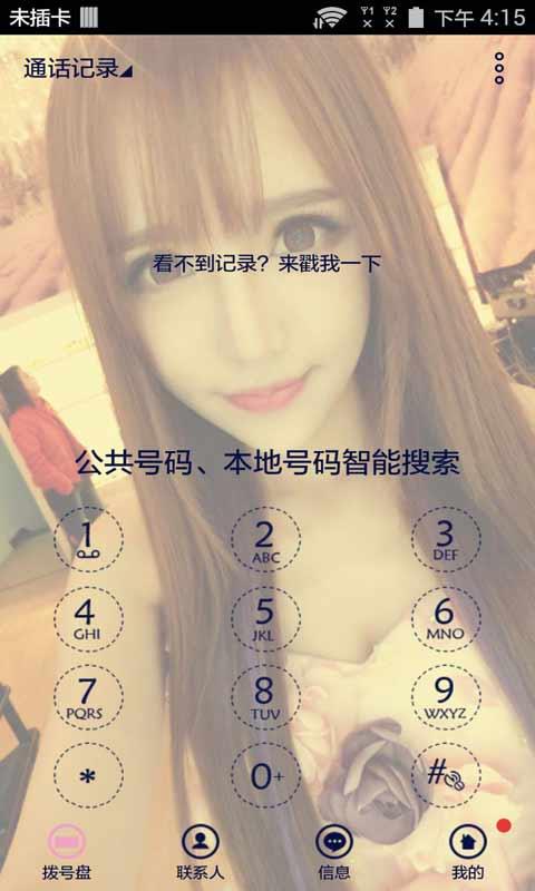 ... 图片_女人嘴里吃精致_中国最粗大的男模 - 890素材网