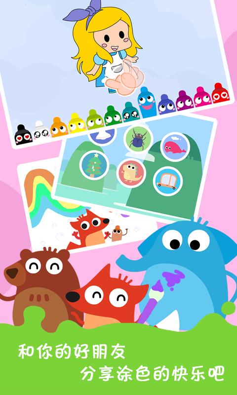 学画画-宝宝_提供学画画-宝宝1.0.4游戏软件下载