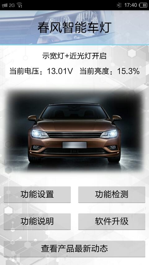 春风智能车灯_提供春风智能车灯1.2游戏软件下载