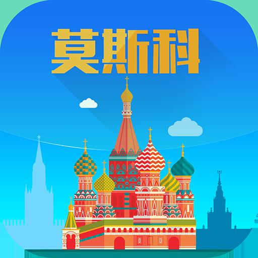 莫斯科旅游攻略