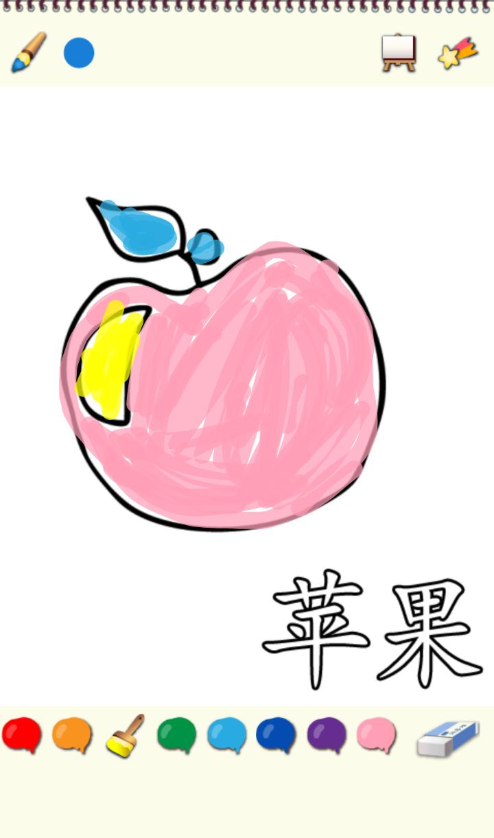 小猪佩奇涂鸦学水果