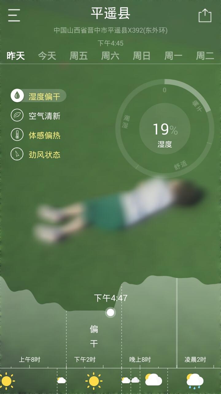 中国天气预报_提供中国天气预报3.0