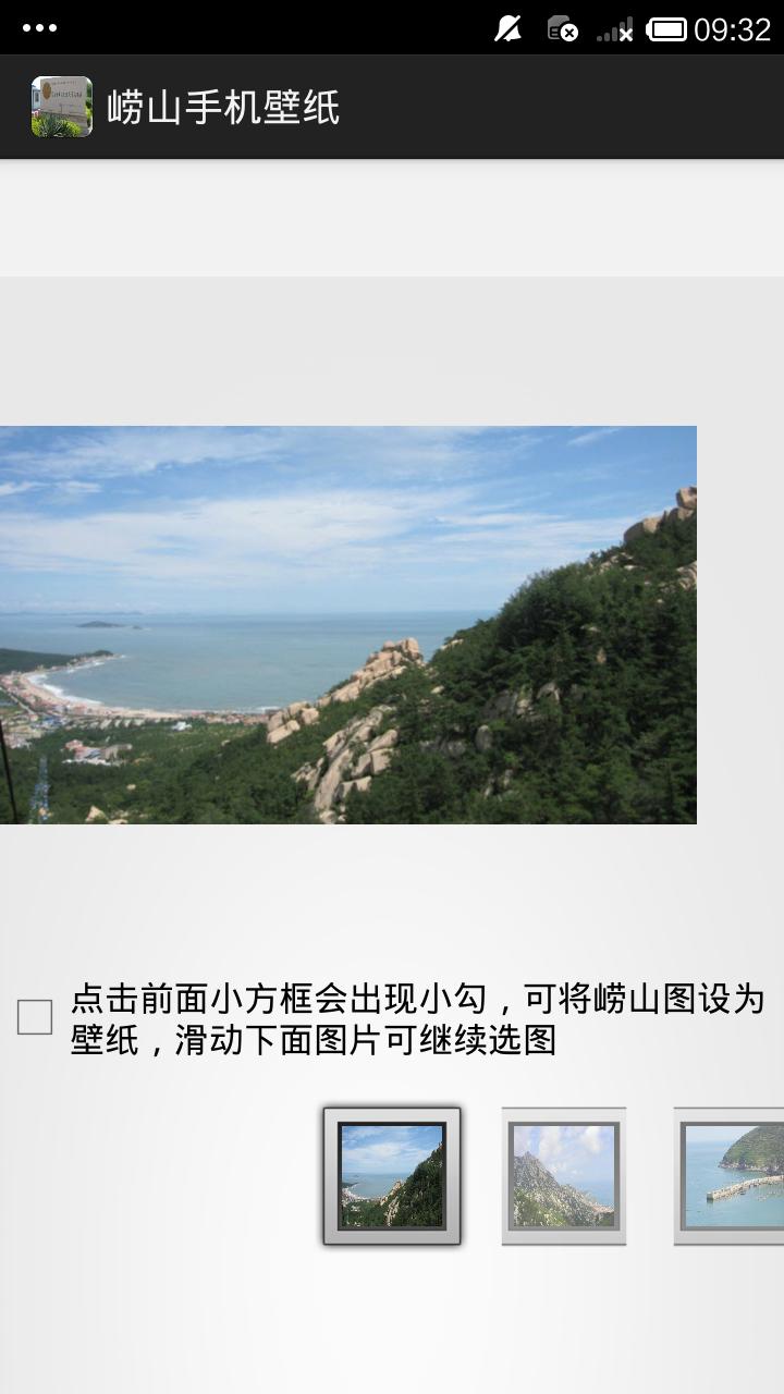 崂山风景图片壁纸