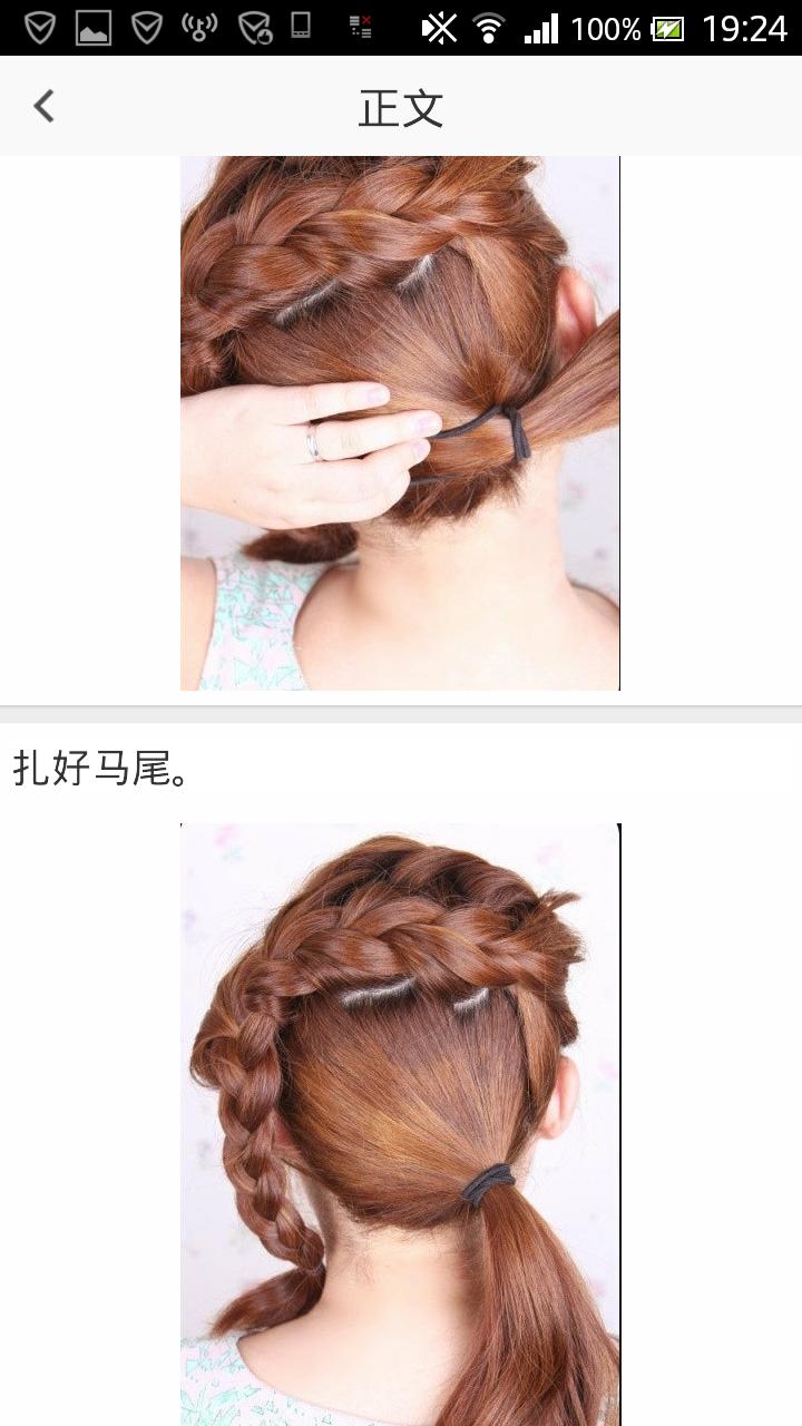 学编头发的图片 步骤 图解