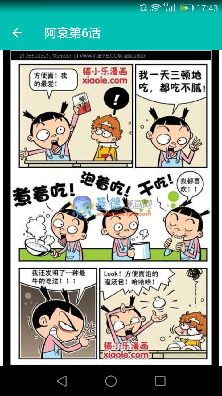超级漫画分身_超级动漫分身电鳗电鳗-咪咕漫画污纲全集手图片