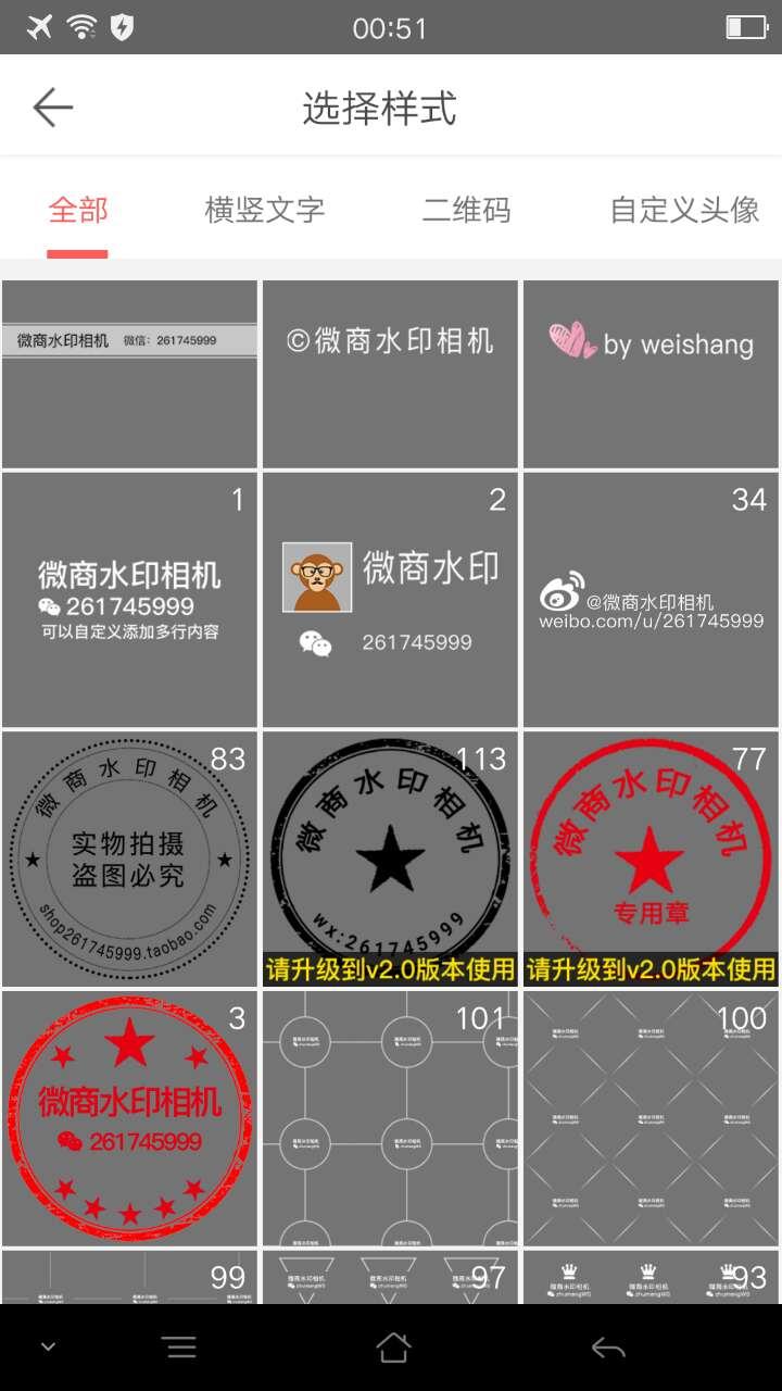 微商水印相机_提供微商水印相机3.7游戏软件下载_91