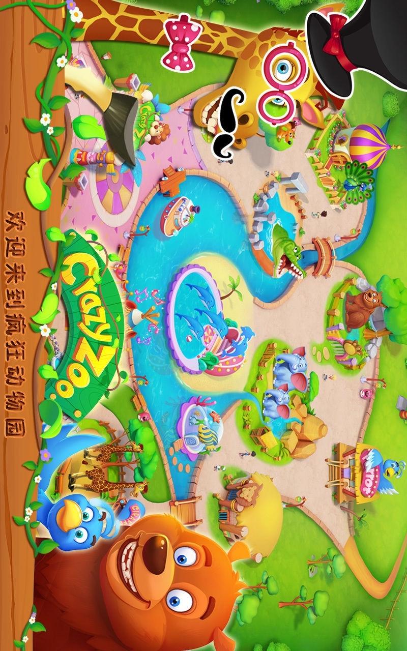 疯狂动物园(壁纸)_提供疯狂动物园(壁纸)99999.99