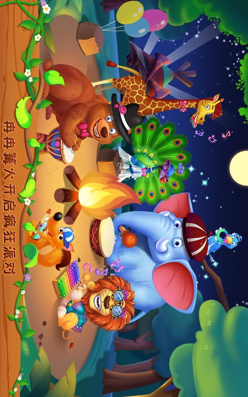 疯狂动物园壁纸_提供疯狂动物园壁纸4.3