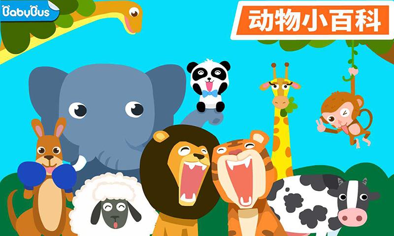 动物乐园_提供动物乐园8.8.8.11游戏软件下载