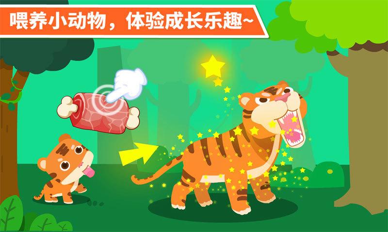 儿童动物乐园_提供儿童动物乐园8.9.10