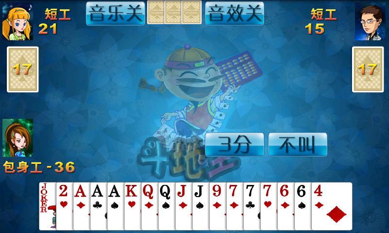 欢乐全民斗地主_提供欢乐全民斗地主1.28游戏软件下载